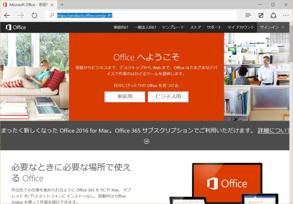 Office 365 Web site