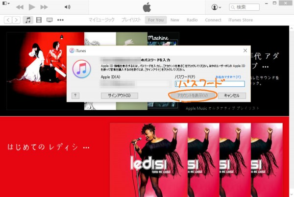 iTunes sign-in to apple id
