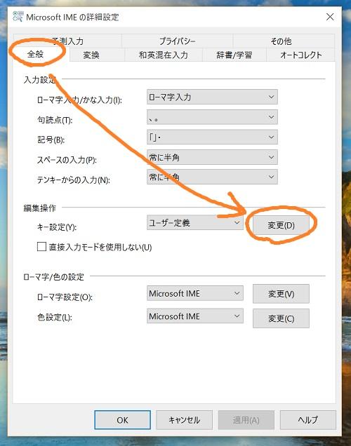Microsoft IME setting 3