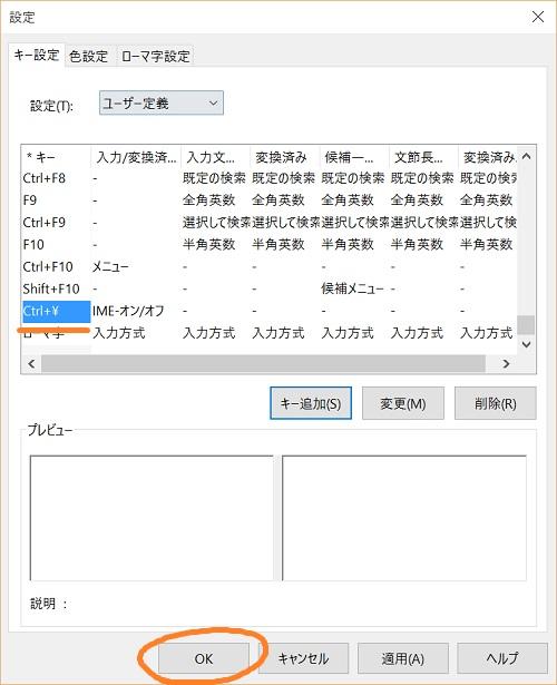 Microsoft IME setting 8