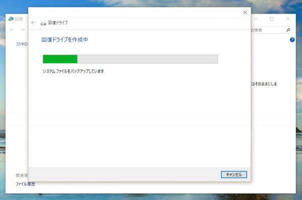 USB回復ドライブ作成ツール 5
