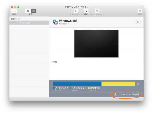 VMWare Fusion cleanup