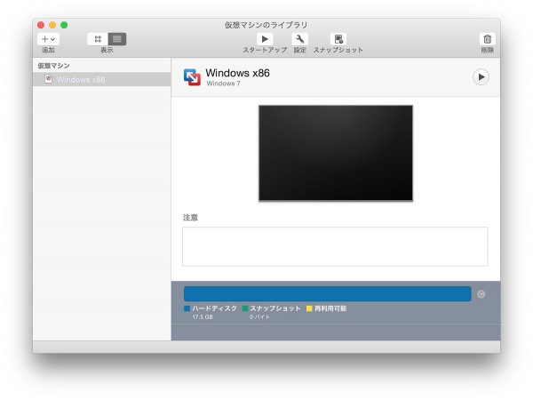 VMWare Fusion cleaned-up