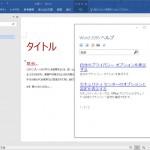 【わかりづらい】「Office Home & Business Premium プラス Office 365」のユーザーがOffice 2016をインストールする方法