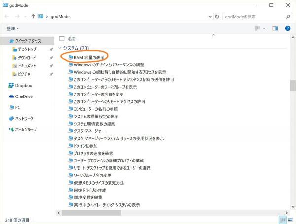 GodMode - RAM capacity