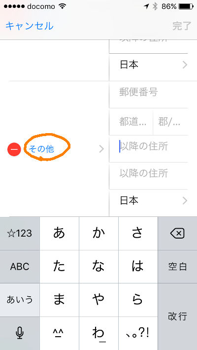 Address book - tap 'others' -