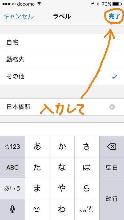 Address book - label the custom label 'Nihonbashi' -