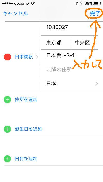 Address book - enter address of Nihonbashi -