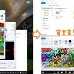 【Windows 10】ウィンドウ・スナップの設定を見直して、マルチウィンドウの作業を快適にする