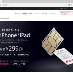 【魅力】FREETELのiPhone/iPad専用SIMのリーズナブルな従量課金に興味津々な話