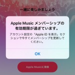 【期待】Apple Musicを解約してもアップロードした曲はiCloudミュージックライブラリに残っているように見える(けど聞けない)