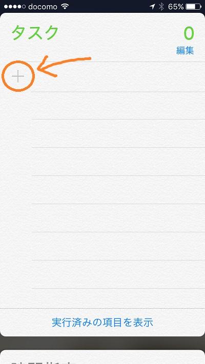 iOS9 tasks
