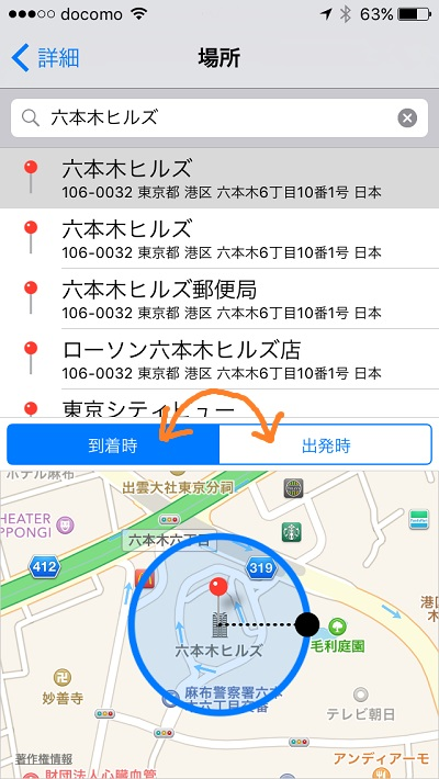 iOS9 remind when arriving or leaving