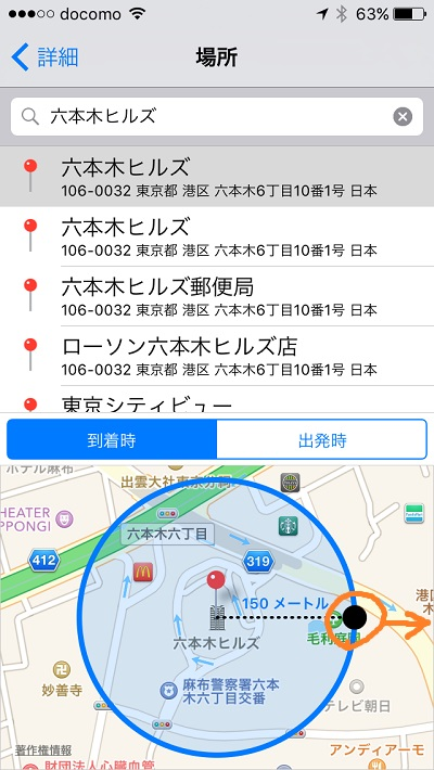 iOS9 adjust location circle