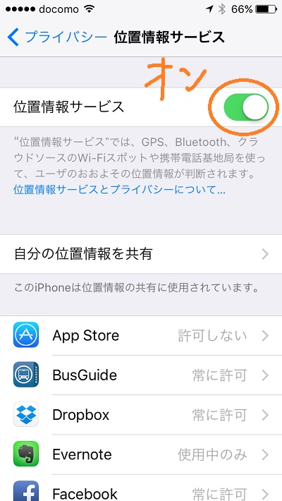 iOS9 enable location info service
