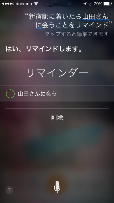 Siri without location based reminder