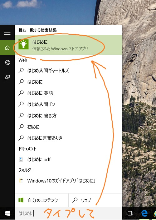type はじめに in search box