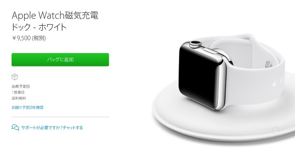 Apple Watch Magnetic Carging Dock at Apple Store Japan