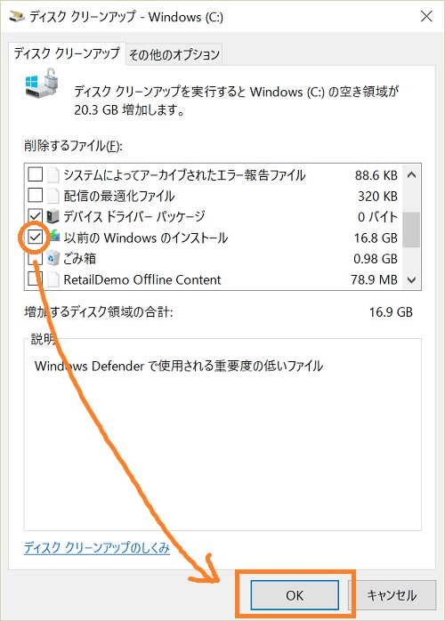 Disk Cleanup 5