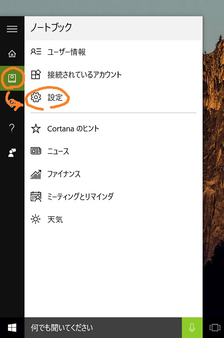 Windows 10 Cortana settings