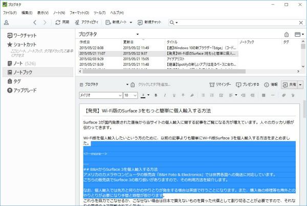 Evernote - Windows App