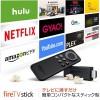 【新型】新しいFire TV Stickの従来モデルとの違いや使い方について