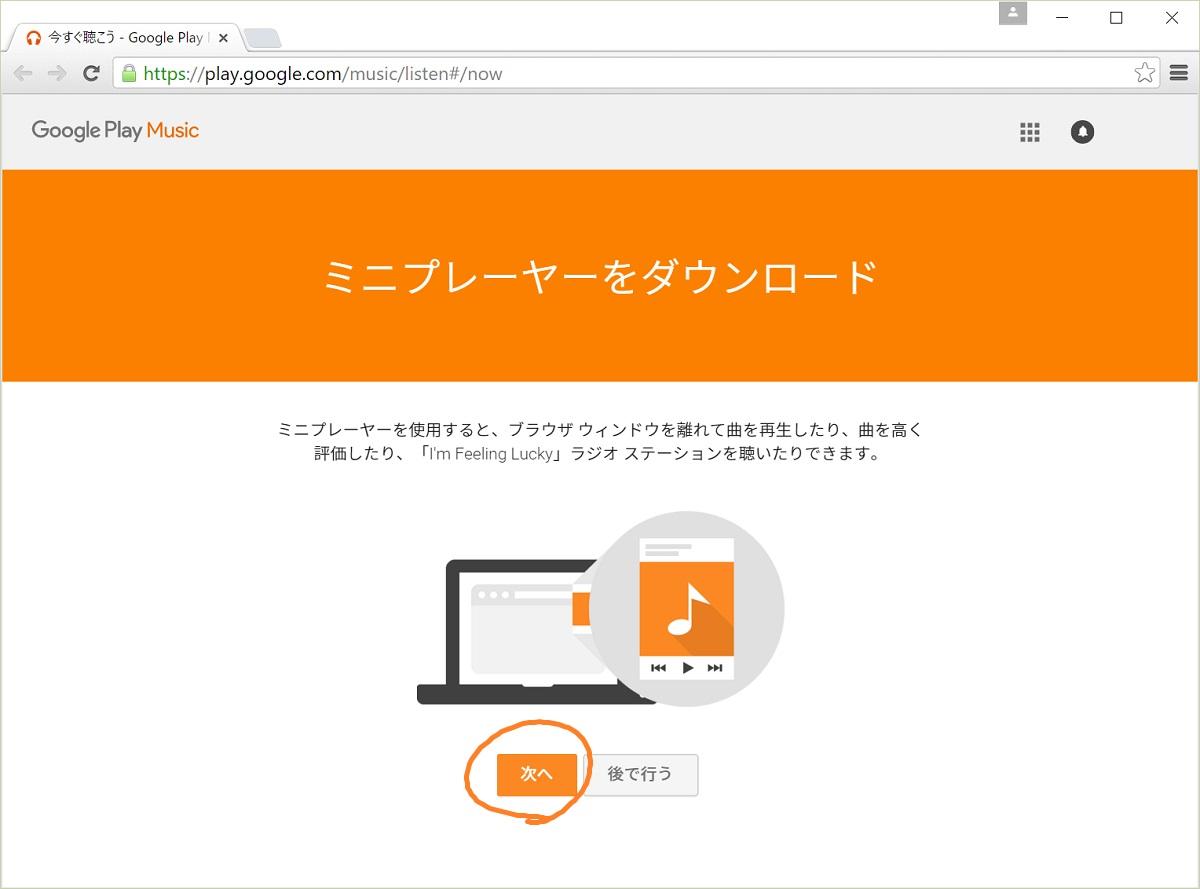 8324ae7d18487 Google Play Music. クリックすると「ミニプレーヤーをダウンロード」という画面が表示されるので「次へ」をクリックします。