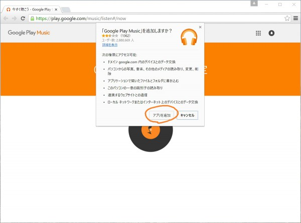 Google Play Music - add mini player extension