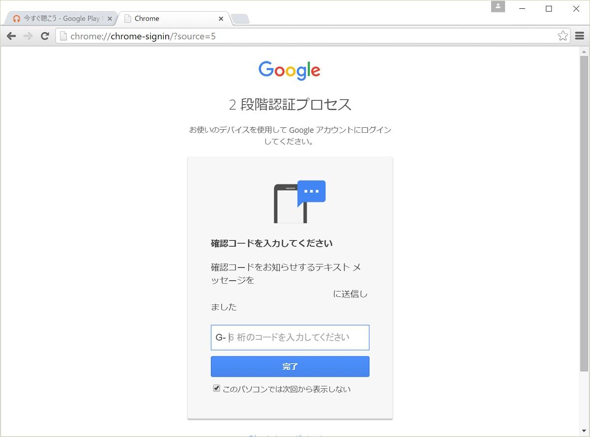 72178aac54bd1 2段階認証を有効にしている場合は確認コードの入力を求められるので、入力して「完了」をクリックします。 Google Play Music ...
