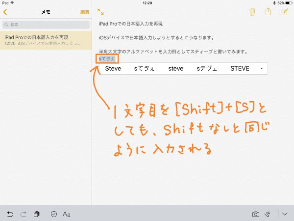 iOS Japanese input capitalization issue