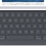 【失望】iPad Proのキーボードを実際に試してみたけどやっぱり日本語入力はおすすめできない