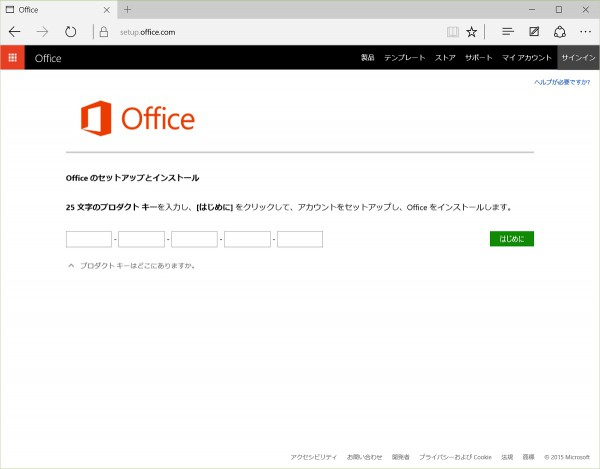 Office.com enter license key