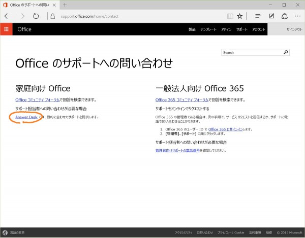 Office.com Answer Desk link