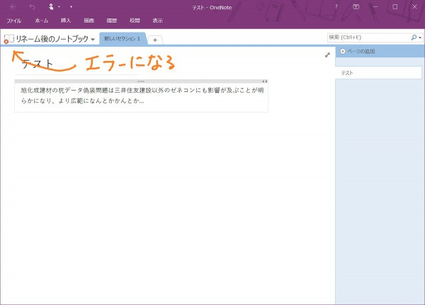 OneNote notebook error
