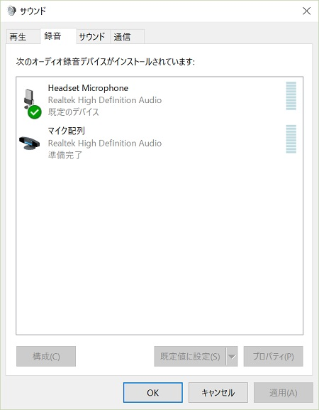 Windows 10 recording device settings 2