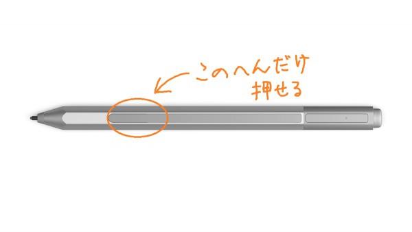 Surface Pro 4 pen