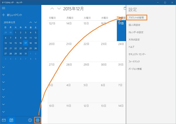 Windows 10 calendar 1