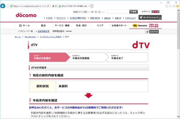 dTV 13
