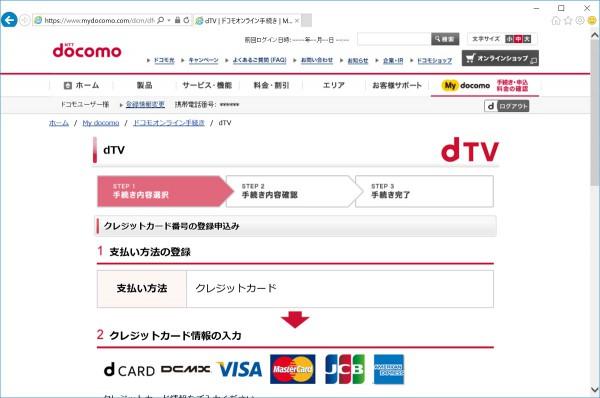 dTV 14