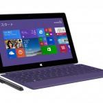 【リコール】Surface Pro / Pro 2 / Pro 3 の電源ケーブル、過熱の恐れで自主回収との報道