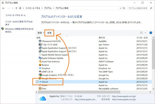 Uninstall iCloud for WIndows 3