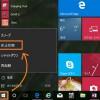【Windows】バッテリーの減りが格段に少なくなる「休止状態」の魅力と設定方法