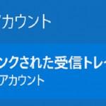 【Tips】Windows 10の標準メールアプリで複数のアカウントをまとめて1つの受信トレイに表示する方法