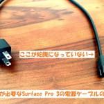 【リコール手順】Surface Pro / Pro 2 / Pro 3 の電源ケーブルの交換受付開始. 申し込みの手順.