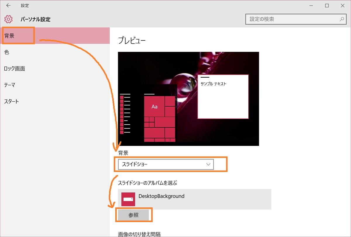 Spotbright Windows Spotlightの超美麗写真をまとめてダウンロードして壁紙にする方法 Kiritsume Com