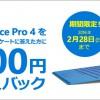 【期間限定】Surface Pro 4 が1万8,000円キャッシュバックセール中!