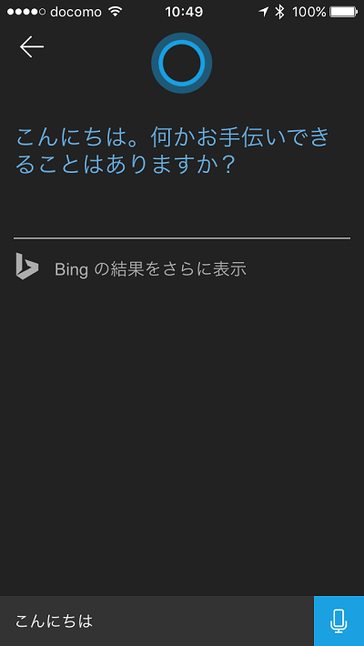Cortana for iOS 7