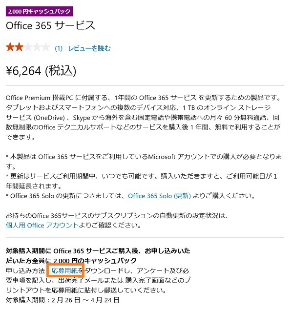 Office 365 cashback 1