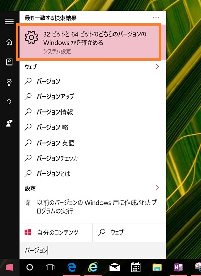 Check OS architecture 1