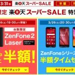 【台数限定半額セール】楽天モバイルでASUS ZenFoneシリーズが事務手数料込みで1万3,932円から!